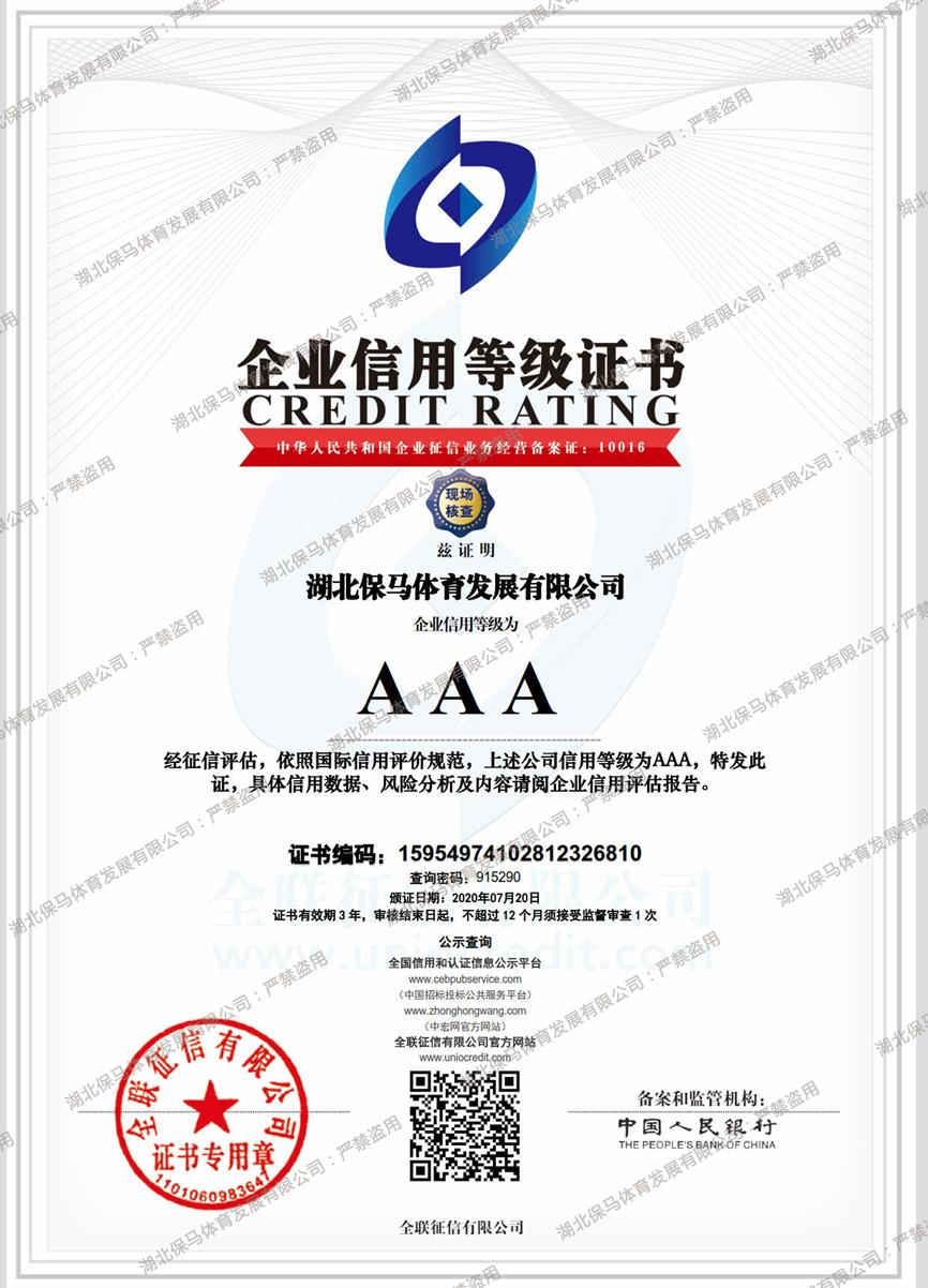 企业信用等级 3A认证