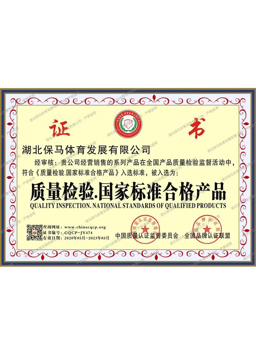 质量检验.国家标准合格产品