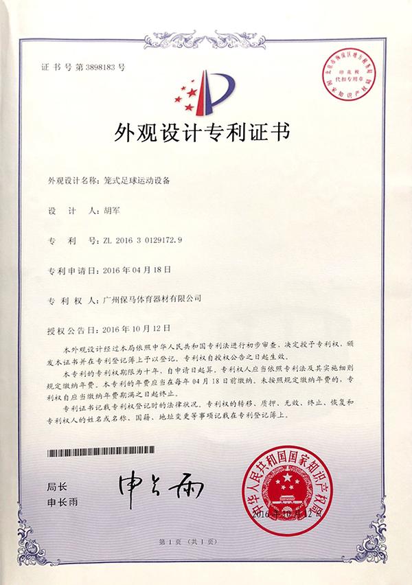 笼式足球外观专利